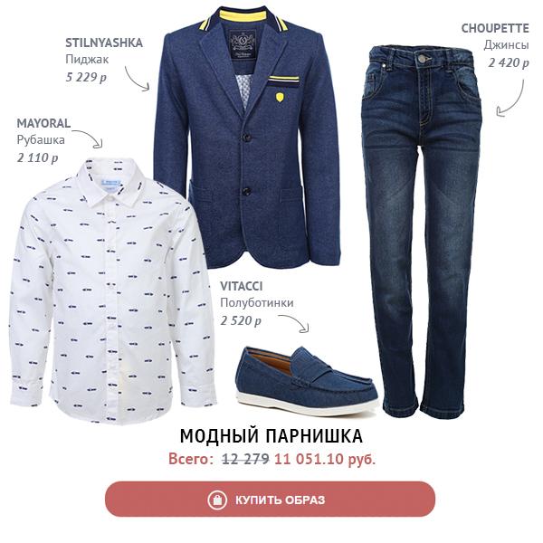 МОДНЫЙ-ПАРНИШКА