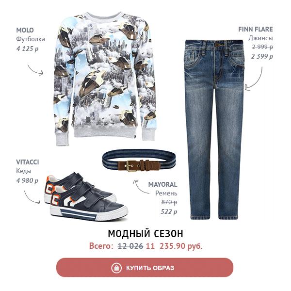 МОДНЫЙ-СЕЗОН