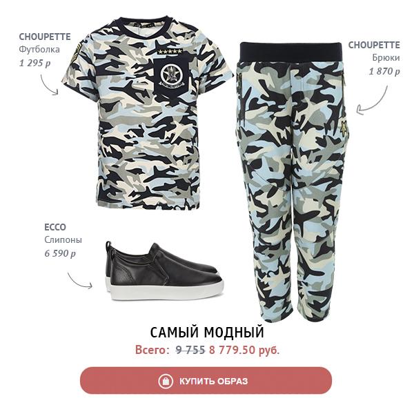 САМЫЙ-МОДНЫЙ