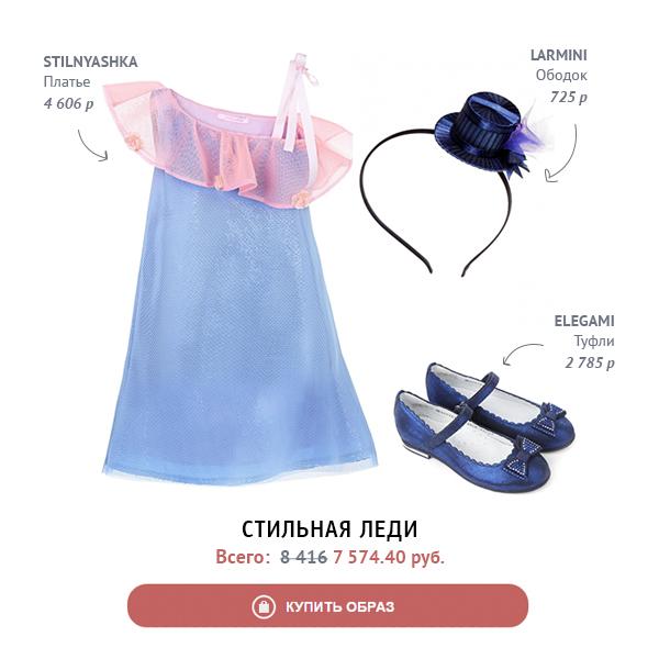 СТИЛЬНАЯ-ЛЕДИ