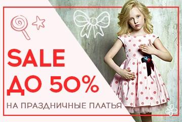 akzia_april_skidki_platya_0