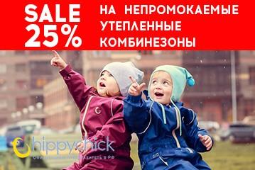 akzia_hippi_skidka_1