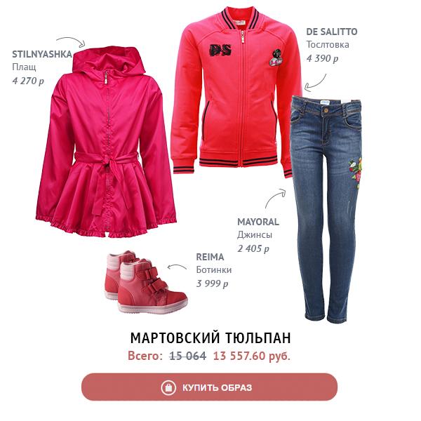 мартовский_тюльпан
