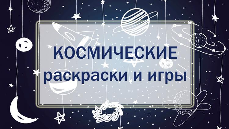 Игра в космическое путешествие