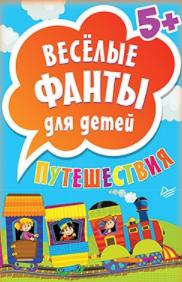 ВЕСЁЛЫЕ ФАНТЫ ДЛЯ ДЕТЕЙ. ПУТЕШЕСТВИЯ 45 КАРТОЧЕК ИД ПИТЕР