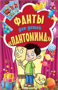 ФАНТЫ ДЛЯ ДЕТЕЙ ПАНТОМИМА ИД ПИТЕР