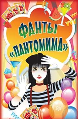 ФАНТЫ ПАНТОМИМА ИД ПИТЕР