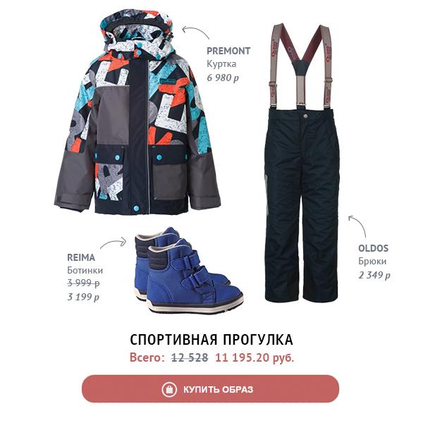спортивная_прогулка