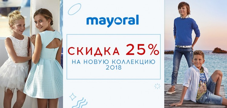 Mayoral SALE