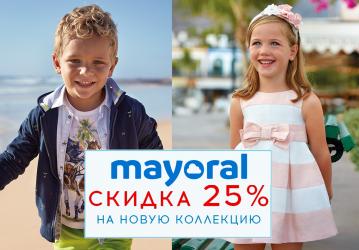 akzia_mayoral_sale25%_02