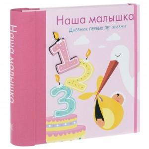 albom-nash-malysh-dnevnik-pervykh-let-zhizni