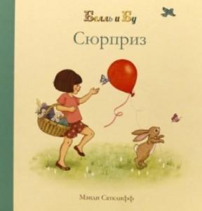Книга Сюрприз из серии Белль и Бу ИД Молодая мама