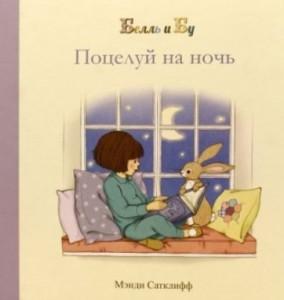 Книга Поцелуй на ночь из серии Белль и Бу ИД Молодая мама