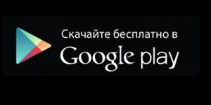 button_googleplay