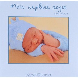 Книга-альбом Мои первые годы. Мой малыш ИД Молодая мама