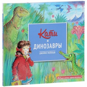 kniga-kati-i-dinozavry-iz-serii-neveroyatnye-priklyucheniya