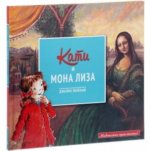 kniga-kati-i-mona-liza-iz-serii-zhivopisnye-priklyucheniya