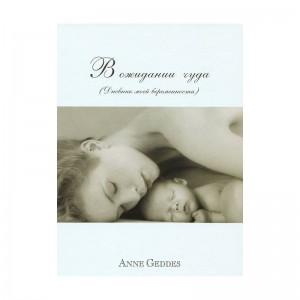 Книга В ожидании чуда. Дневник моей беременности ИД Молодая мама