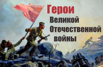 9 мая герои