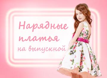 s_moda_platya_3